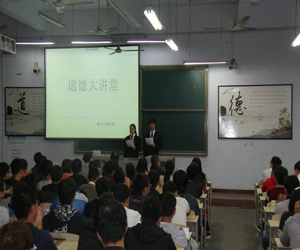 三门峡职业技术学院举办道德大讲堂活动