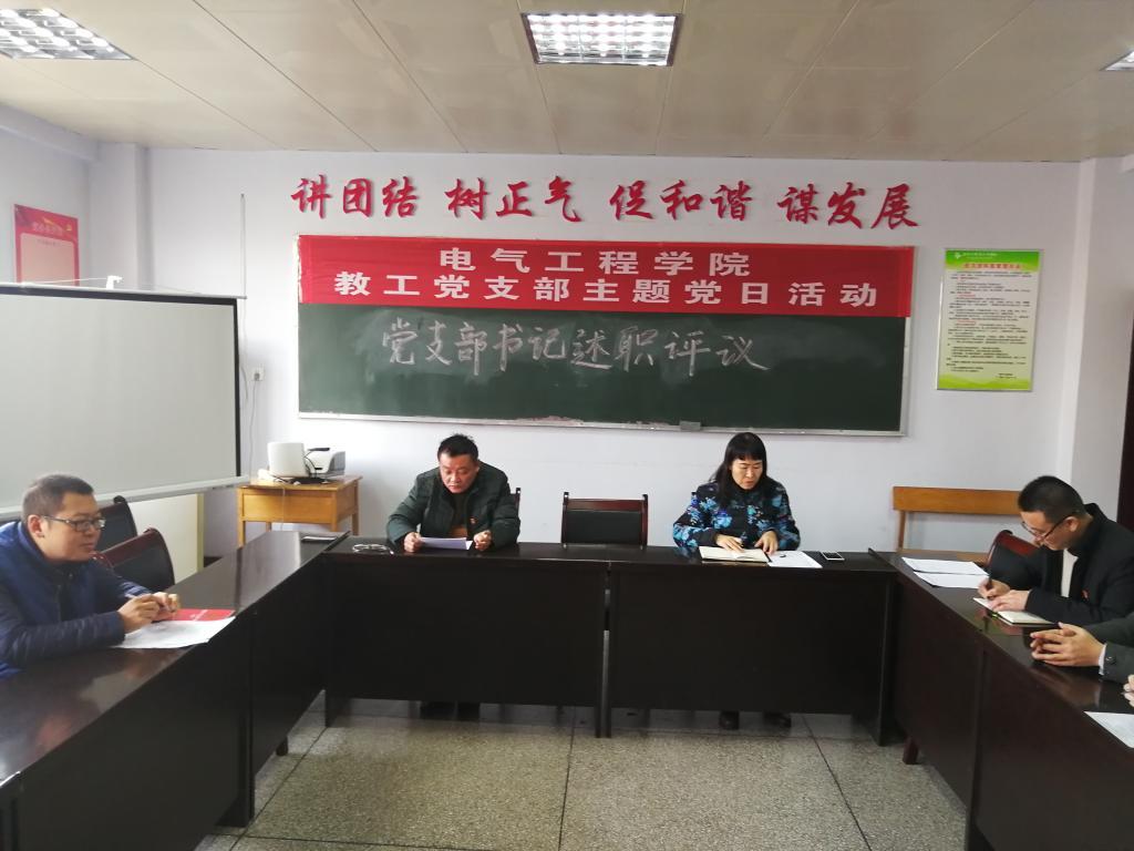 三职院电气工程学院党总支组织开展支部书记述职评议